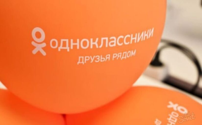 Registration and setup of a group in Odnoklassniki for sales