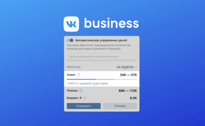 The VKontakte predictor will take into account the audience that viewed the ad