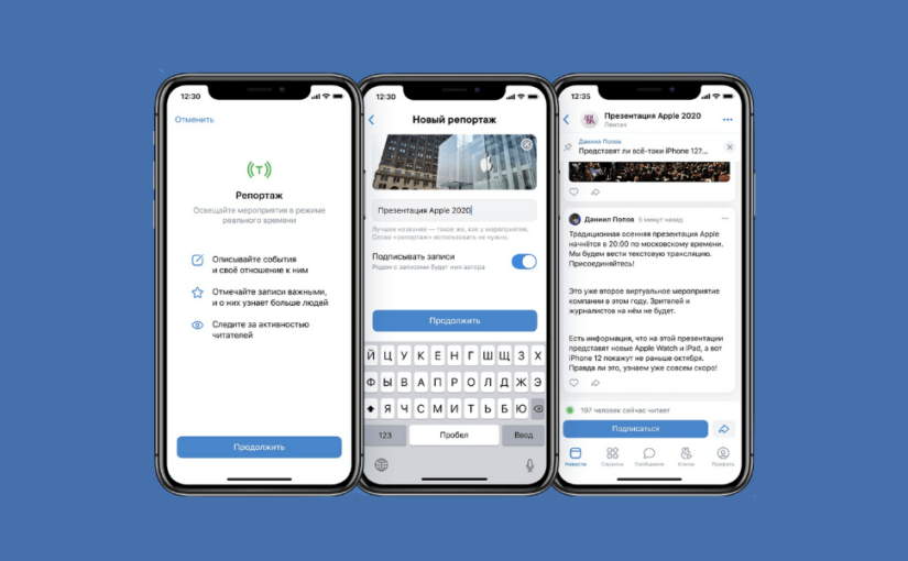 "VKontakte launches ""Reports"" – text broadcasts from communities"