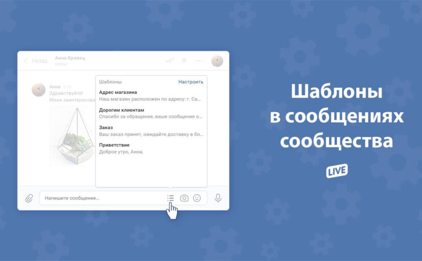 VKontakte allowed to create templates for community messages