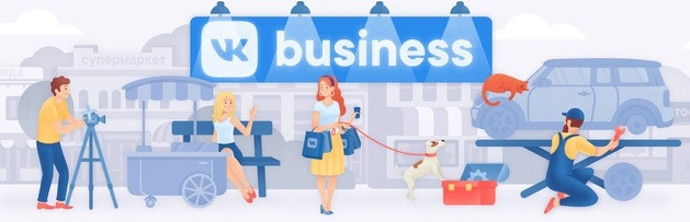 VK Business – all VK business tools in one place