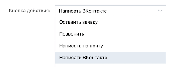 Action button on the VK website
