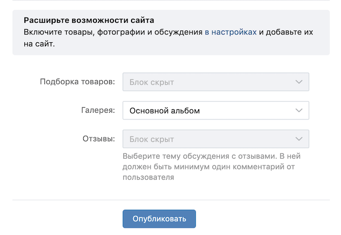 How to add a block of goods to the VKontakte website