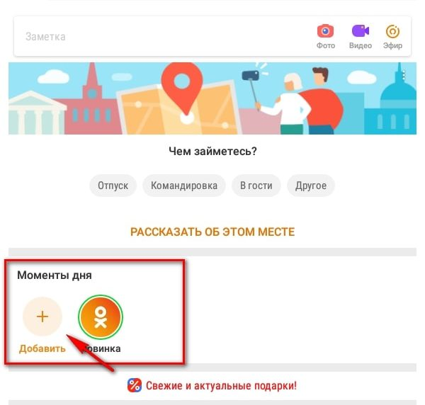 How to post a moment on Odnoklassniki