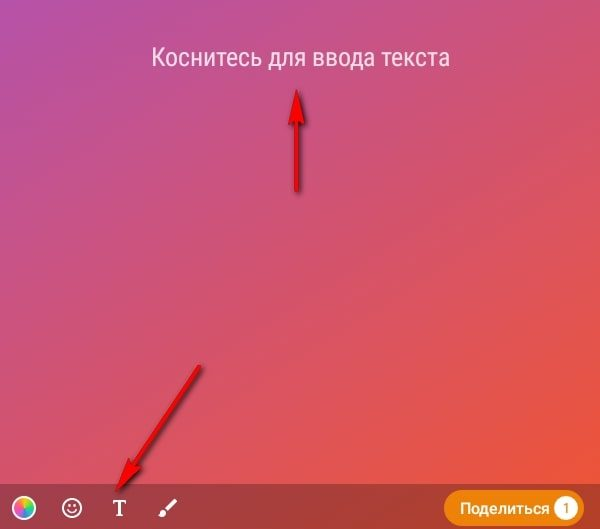 How to add text to a story in Odnoklassniki