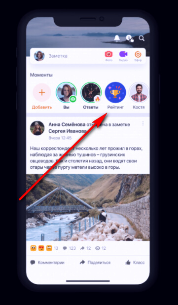 How to view the rating of moments in Odnoklassniki
