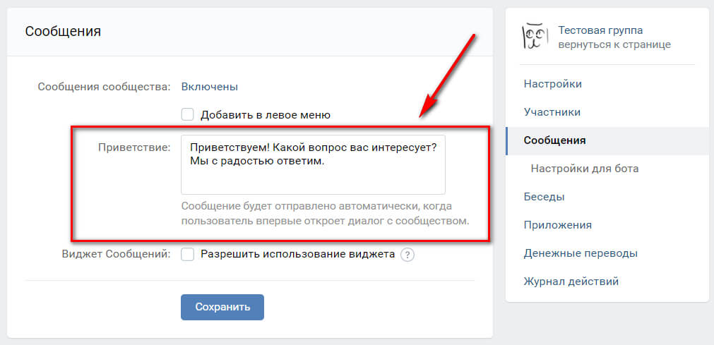 How to set up a greeting in the VK community
