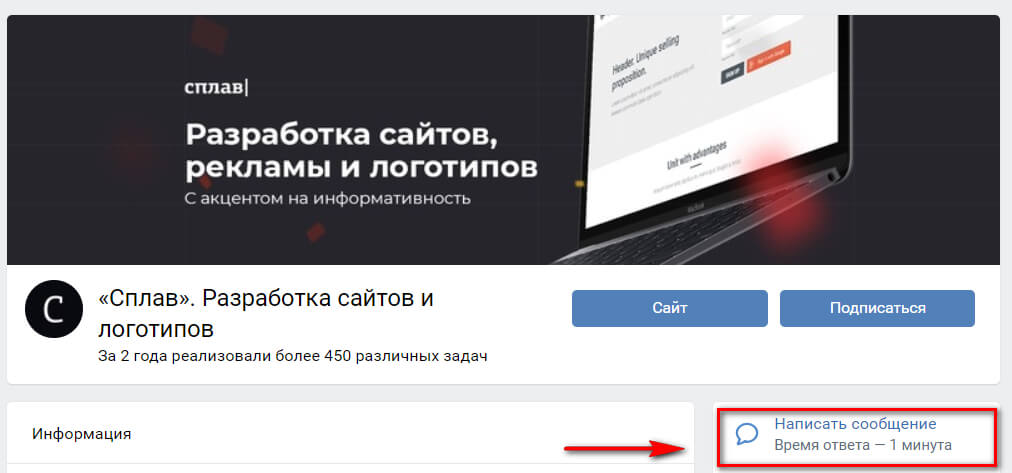 Response time to VKontakte messages