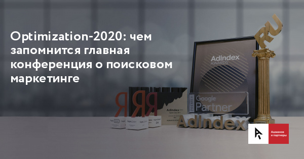 Optimization 2020: what will be remembered for the main conference on search marketing