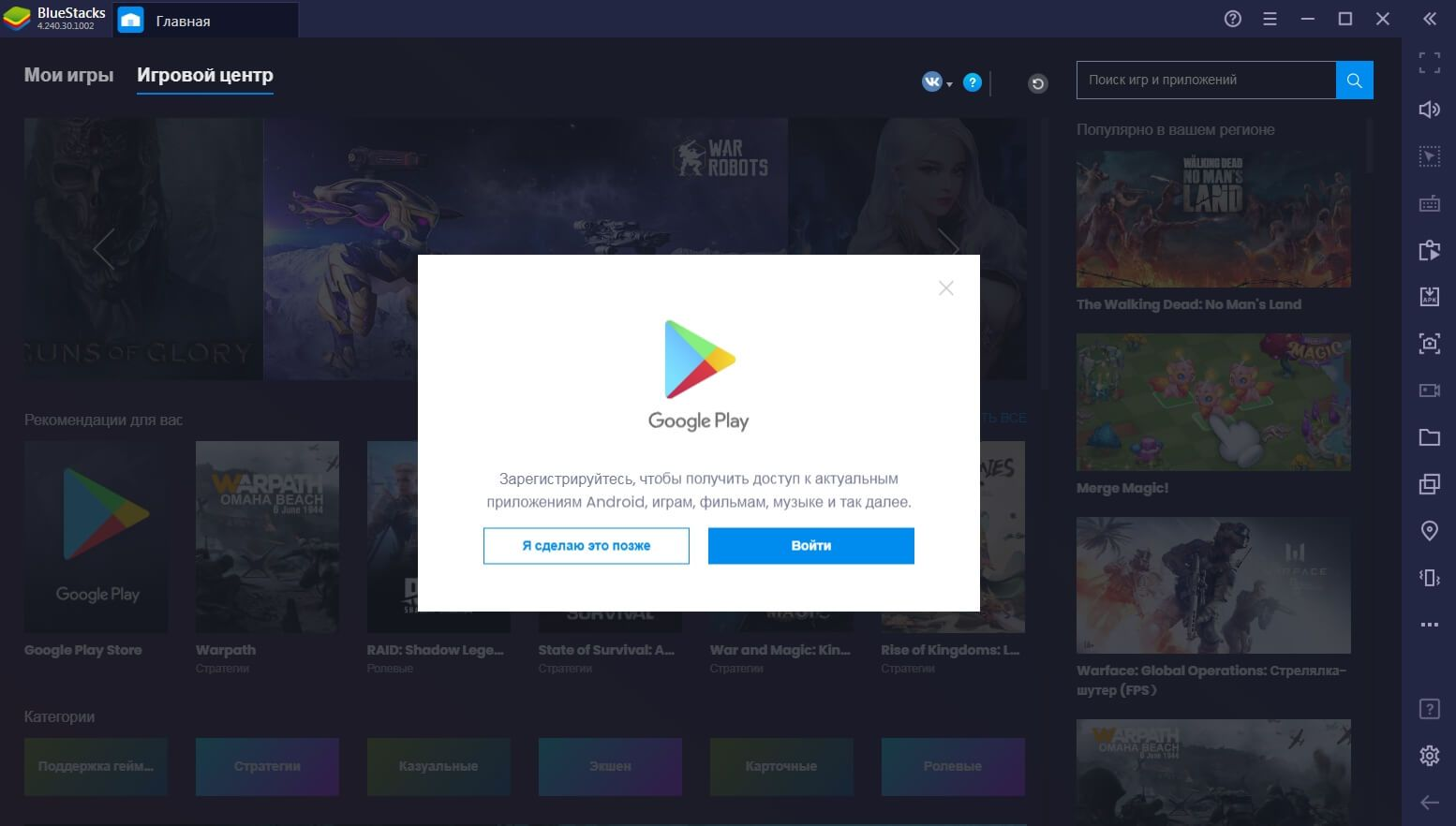 After installing the application, log into your Google Play account