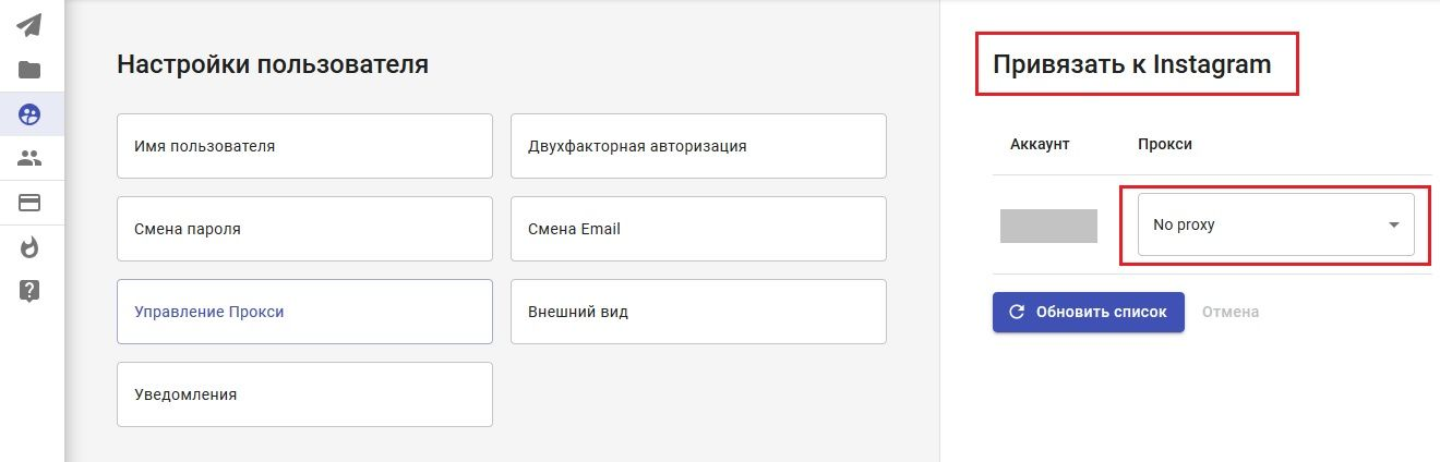 Select an account and one of your proxies in the drop-down list
