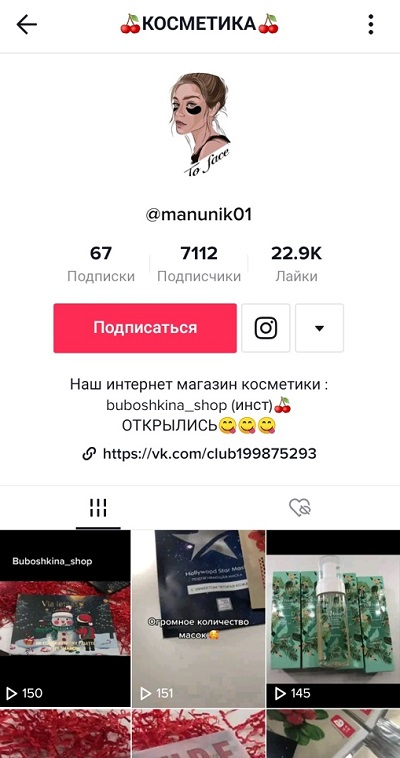 example of a commercial account in TikTok