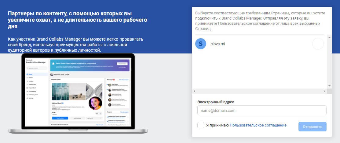 Registration in Brand Collabs Manager