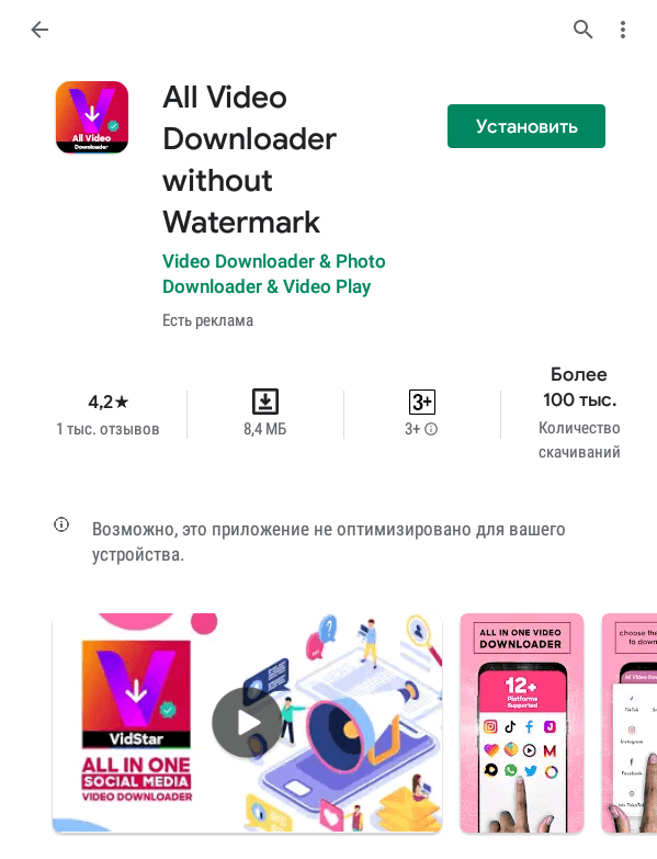 Application for downloading videos from Tik-Tok