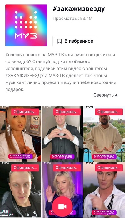 Challenge from muztv in Tik Tok order a star