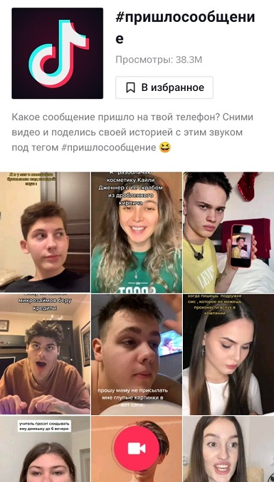 New challenge at Tik Tok received a message