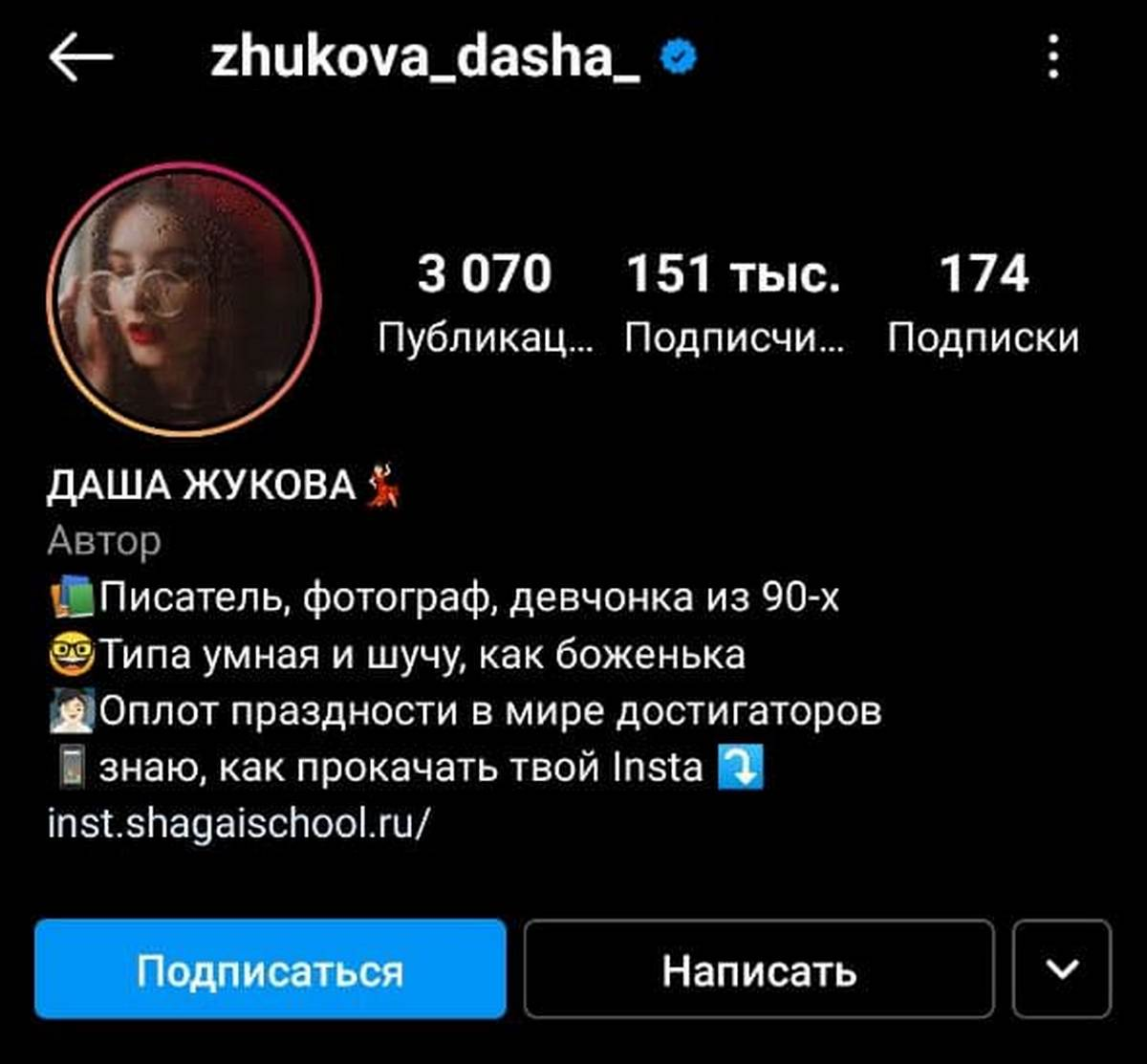 Funny Instagram profile header