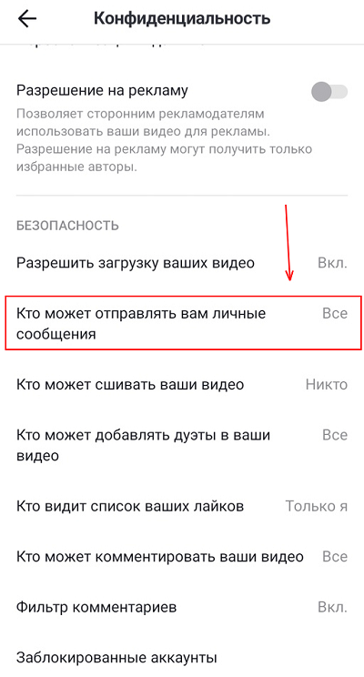 How to enable messages in TikTok