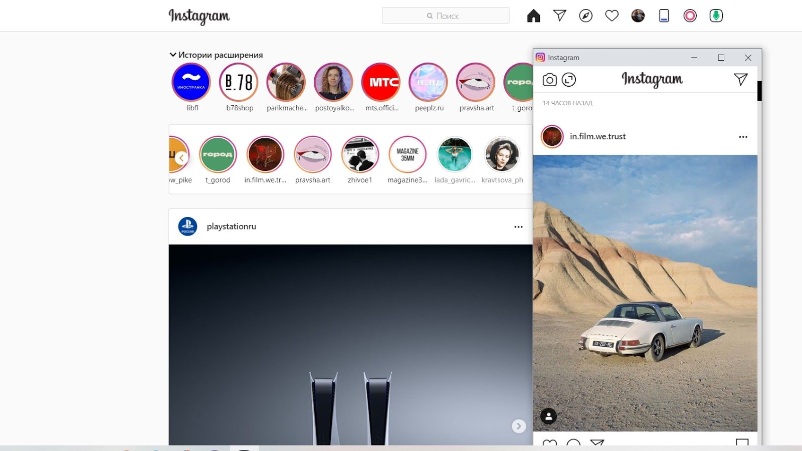Through the Downloader for Instagram extension, you can create a new browser window as a mobile application