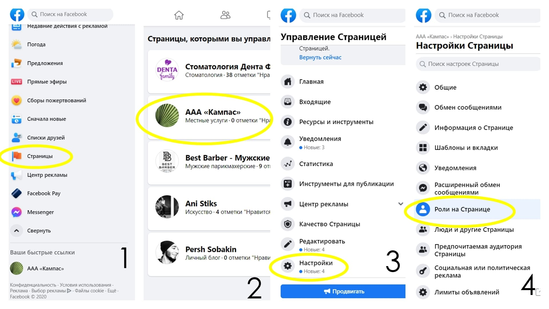 How to see your Facebook group admin