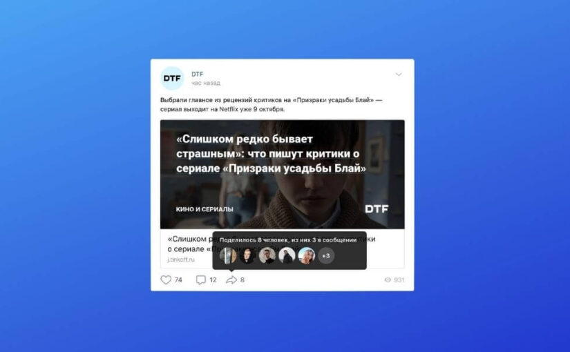 VKontakte has updated the repost counter