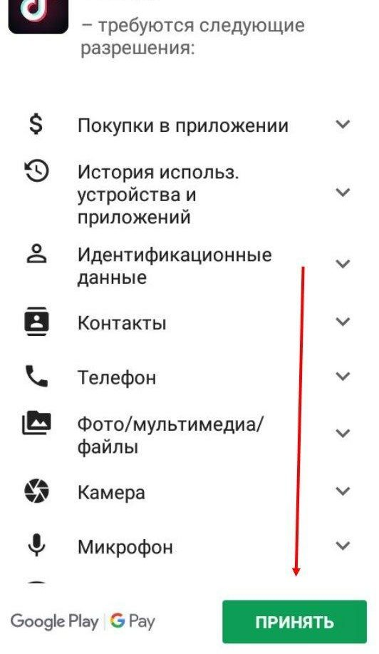 authorization in tik tok via VK on android step 2