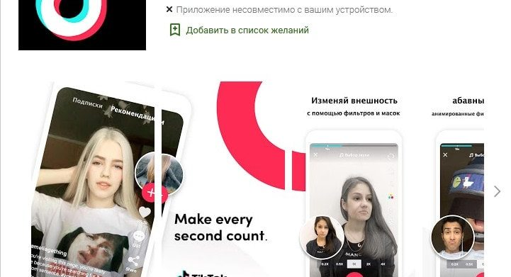 TikTok Lite for Android and iPhone for free